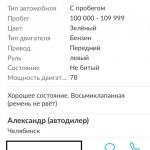 Поиск автомобиля за 80 000 рублей.