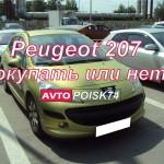 За что любят французские авто? Peugeot 207.