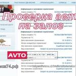 Как не купить залоговый автомобиль? Как продают залоговый автомобиль за 3 миллиона рублей, скрывая это?