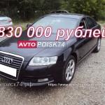 Audi A6. Как человек из Москвы, купил машину в Челябинске.
