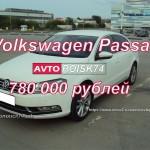 Volkswagen Passat B7. История покупки.