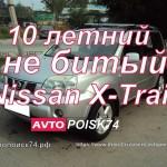 Как не купить автохлам? Nissan X-Trail.