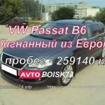 Автомобиль из Европы. VW Passat B6.