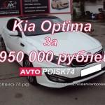 Почему купили Kia Optima за 950 000 рублей.