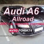 Audi A6 Allroad. Стоит ли покупать?