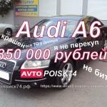 Почему не купили дизельную AUDI A6?