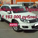 Как купили тест драйвовский автомобиль? Volkswagen Tiguan.