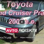 Toyota Land Cruiser Prado. Почему Toyota стоит дорого?