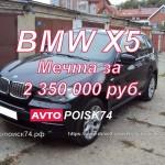 Покупка BMW X5 E70 с пробегом 17500 км.