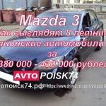 Какими будут 8ми-9ти летние автомобили за 400 000 рублей? Mazda 3. Стоит ли покупать 8 летнее авто?