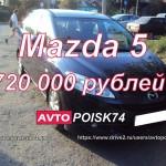 Mazda 5. Осмотр для Авто криминалиста. Как проверить авто на криминал?