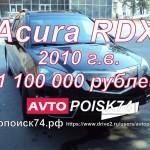 Acura RDX. Битая или целая? Автомобили из США, стоит ли брать?