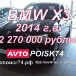 BMW X3 2014 г.в. за 2 270 000 рублей. Осмотр авто в М-сервисе г. Челябинск. На что смотреть при покупке BMW?