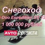Ski-Doo Expedition SE 1200. Осмотр снегохода за миллион на Увильдах.