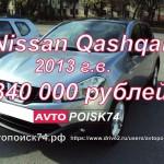 Почему купили Nissan Qashqai?