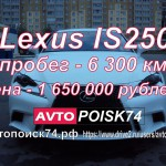 Покупка Lexus IS250 F Sport.