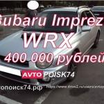 Subaru Impreza WRX. Стоит ли покупать?