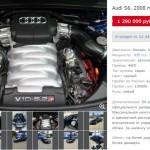 Авто обмен. Осмотр Audi S6.