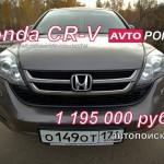 Что купить за 1 200 000 рублей? Honda CR-V 2012 года.