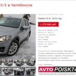 Mazda CX5. Проверка перед покупкой.