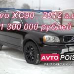 Как купили Volvo XC90.