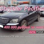 Chrysler Pacifica. Авто из США.