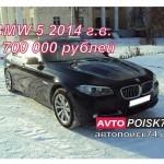 Покупка BMW 5 серии. Проверка автомобиля BMW.