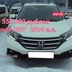 Поиск и покупка Honda CR-V нового поколения. Битые годовалые авто.
