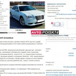 Chrysler 300С. Стоит ли верить объявлениям о продаже авто?