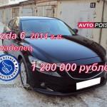Поиск и покупка Mazda 6.