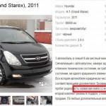 Hyundai H1(Starex). Осмотр авто в Челябинске.