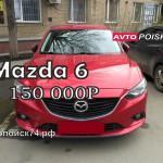 Подбор авто. Как купили Mazda 6. Истории про автомобили. Сергей Автопоиск.