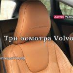 Volvo S40. Volvo S80. Volvo XC60. Что можно купить с хорошим качеством материалов?