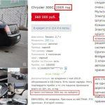 Стоить ли верить написанному в объявлении? Как врут продавцы автомобилей.