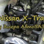 «Сбылась мечта идиота» или типичный 12 летний Nissan X Trail. Стоит ли покупать старую японскую машину? Есть ли альтернативы?