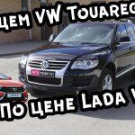 Поиск VW Touareg до 1.000.000 рублей.