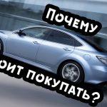 Mazda 6 GH — 10 летние японские авто. Почему не стоит покупать? Проверил 27 авто через Автотеку.