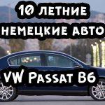 VW Passat B6 — 10 летние немецкие авто! Покупать или нет? Пробил 21 автомобиль через Автотеку.