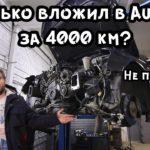 Сколько стоит содержание Audi A4 B8?! Стоит ли вообще покупать Audi!?