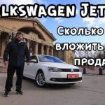 Volkswagen Jetta от перекупа. Стоит ли покупать?