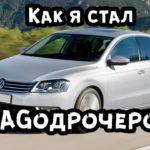 Стоит ли покупать VW Passat B7 за 700.000 рублей на DSG7!?