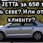 Volkswagen Jetta за 650.000 рублей! Лучшая машина в классе!