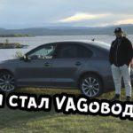Купил VW Jetta по цене Solaris/Rio. Обзор, спустя 20.000 км.