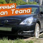 Покупать ли 10летнюю японскую машину? Nissan Teana.