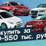 Что купить за 500 — 550.000 рублей?