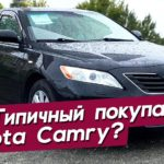 Есть ли смысл покупать Toyota Camry 40?