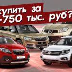 Какой кроссовер лучший в бюджет до 750 тыс. рублей?