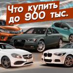 Что купить до 900.000 рублей на автомате и механике? Автопоиск74.